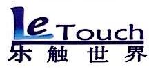 深圳市乐触世界科技有限公司 最新采购和商业信息