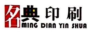 武汉名典彩色印刷有限公司 最新采购和商业信息