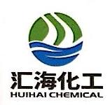 东莞市汇海化工有限公司 最新采购和商业信息