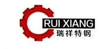 济宁瑞祥特钢有限公司 最新采购和商业信息