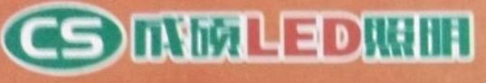 青岛明硕照明亮化有限公司 最新采购和商业信息