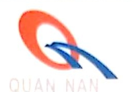 泉州泉南供水有限公司