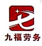 东莞市九福劳务派遣有限公司 最新采购和商业信息