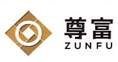 深圳前海尊富资本管理有限公司