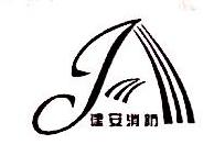 重庆建安消防工程有限公司
