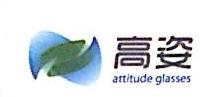 昆明高姿眼镜有限公司 最新采购和商业信息