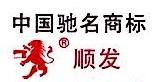 南昌顺达缝纫设备有限公司 最新采购和商业信息