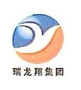 贵州瑞龙翔物资有限公司