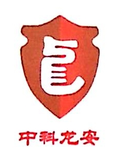 安徽中科龙安科技股份有限公司 最新采购和商业信息