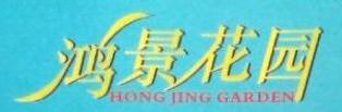 龙川县金磊鸿景房地产开发有限公司 最新采购和商业信息