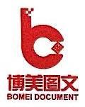 长春博美图文制作有限公司 最新采购和商业信息