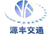 济宁源丰交通设施有限公司 最新采购和商业信息