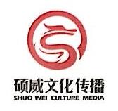 厦门市硕威文化传播有限公司 最新采购和商业信息