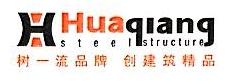 深圳市华强钢结构工程有限公司 最新采购和商业信息