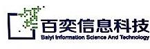 广州百奕信息科技有限公司 最新采购和商业信息