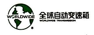 南京四惠汽车维修服务有限公司 最新采购和商业信息