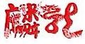 沈阳麟龙投资顾问有限公司 最新采购和商业信息