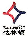 重庆市达林顿科技发展有限公司