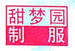 广州甜梦园服饰有限公司 最新采购和商业信息