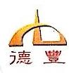 福建省德丰网络科技信息研究有限公司 最新采购和商业信息
