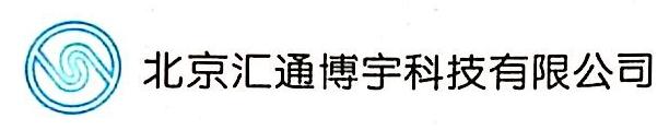 北京汇通博宇科技有限公司 最新采购和商业信息