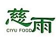 南京慈雨食品有限公司 最新采购和商业信息
