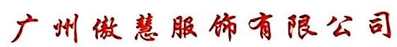 广州傲慧服饰有限公司 最新采购和商业信息