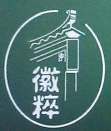 黄山市徽粹工贸有限公司 最新采购和商业信息