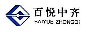 北京百悦中齐投资发展有限责任公司