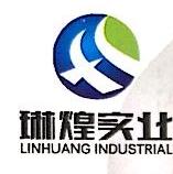 上海琳煌实业有限公司 最新采购和商业信息