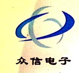 桂林市众信科技贸易有限公司