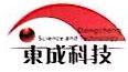 茂名东成科技有限公司