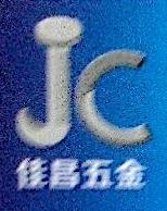 中山市佳昌精车五金有限公司 最新采购和商业信息