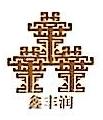 深圳鑫丰润实业有限公司