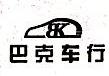 吉林巴克汽车销售有限公司 最新采购和商业信息