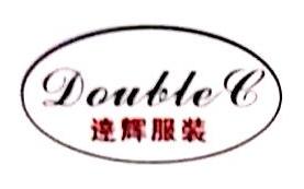 东莞市达辉服装实业有限公司 最新采购和商业信息