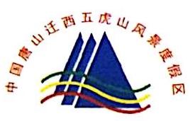 唐山燕山旅游开发有限责任公司 最新采购和商业信息