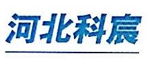 河北科宸自动化科技有限公司
