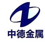 揭阳市中科金属科技研究院有限公司 最新采购和商业信息