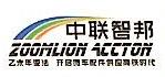 湖南中联智邦汽车零部件有限公司 最新采购和商业信息