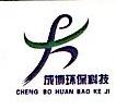 江苏成博环保科技有限公司 最新采购和商业信息