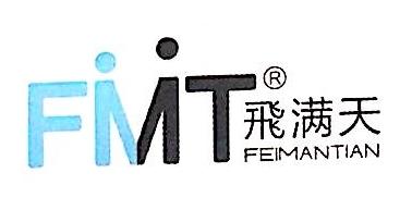 深圳市飞满天首饰包装有限公司 最新采购和商业信息