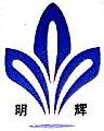 清远市明辉科技化工有限公司 最新采购和商业信息