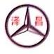 福州泽昌物流有限公司 最新采购和商业信息