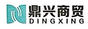 宜昌鼎兴商贸有限责任公司 最新采购和商业信息