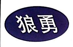 杭州狼勇五金塑料制品有限公司 最新采购和商业信息