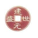 深圳建元盛世投资基金管理有限公司 最新采购和商业信息