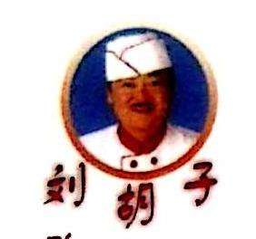 遵义市刘胡子食品有限公司 最新采购和商业信息