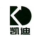 祁东县凯迪绿色能源开发有限公司
