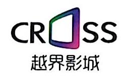 重庆越界影业股份有限公司